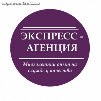 """Бюро переводов """"Экспресс - Агенция"""""""