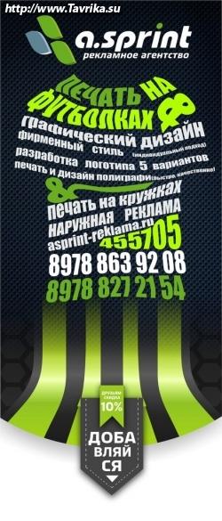 """Рекламное агентство """"A.S Print"""" (АС Принт)"""