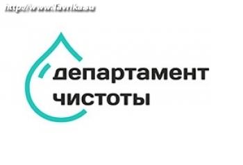 """Клининговая компания """"Департамент чистоты"""""""