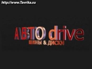"Магазин ""Автодрайв"""