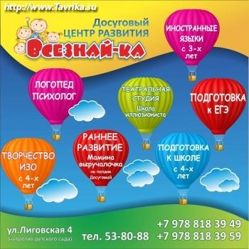 "Центр развития ""Всезнай-ка"""