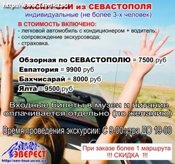 """Экономный отдых в Крыму """"Эверест"""""""