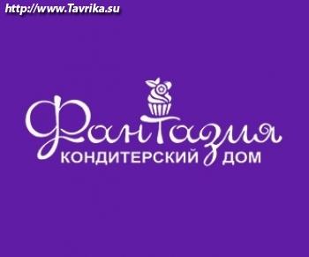 "Кондитерский цех ""Фантазия"""
