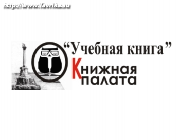 """""""Книжная палата Учебная книга"""", магазин (Хрюкина)"""