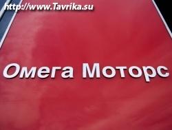 "Автосалон ""Омега Моторс"""