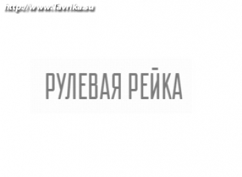 """Автомастерская """"Рулевая"""""""