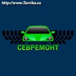 "Автосервис ""СевРемонт"""