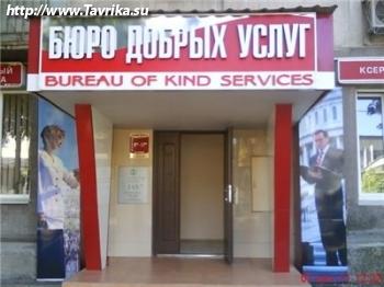 "ООО ""Бюро добрых услуг"""