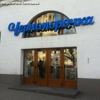 "Магазин ""Черноморочка"""