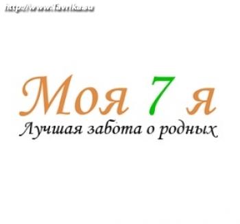 """Агентство Домашнего Персонала """"Моя 7Я"""""""