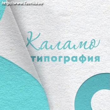 """Типография """"Каламо-Пресс"""""""