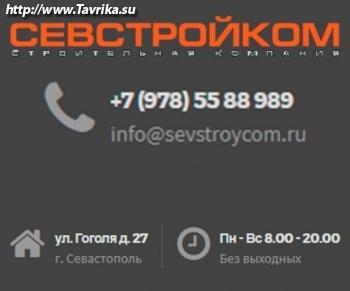 """Строительство домов в Севастополе """"СевСтройКом"""""""