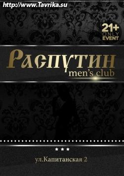 "Стриптиз ""РАСПУТИН Mens club"""
