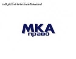 """Юридические услуги """"MKA Право"""""""