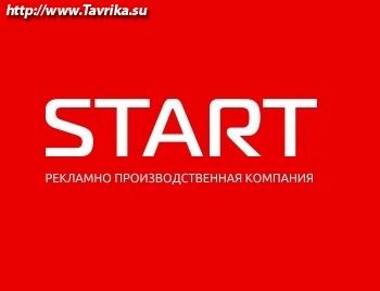 """Рекламно-производственная компания """"START"""" (Старт)"""