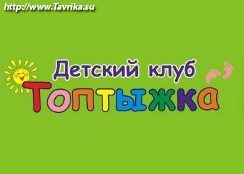 """Детский центр """"Топтыжка"""""""
