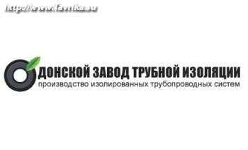 """ООО """"Донской завод трубной изоляции"""""""