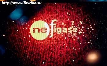 """Кафе """"neFigase"""" (Нефигасе)"""