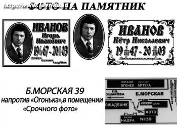 "Изготовление фото и табличек на памятники ""Объектив"""