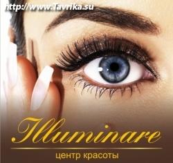 """Центр красоты """"Illuminare"""" (Иллминаре)"""