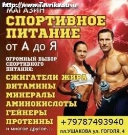 """Магазин """"Спортивное питание от А до Я"""""""