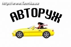 """Автопрокат """"Авторуж"""""""