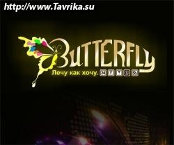 """Ночной клуб """"Butterfly"""""""