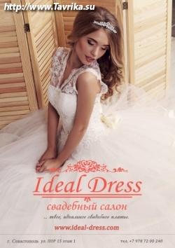 """Свадебный салон """"IdealDress"""" (Идеал Дресс)"""