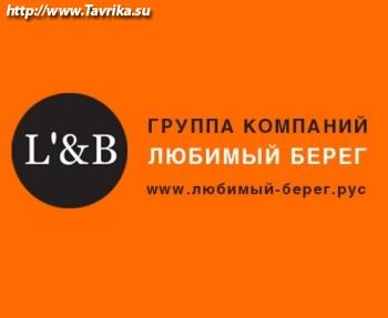 "L and B Компания ""Любимый берег"""