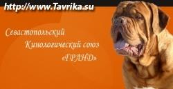 """Севастопольский кинологический союз """"Гранд"""""""