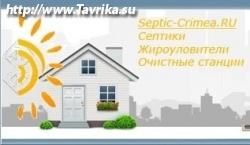 """Компания """"septic-crimea.ru"""""""