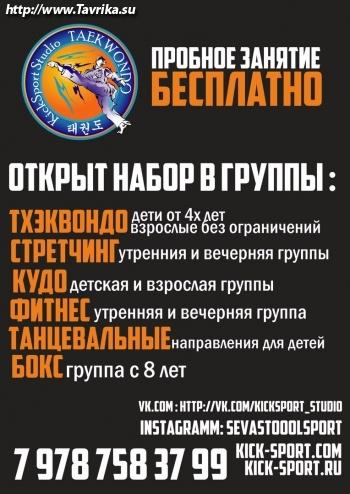 """Спортивный клуб """"Кик спорт"""""""