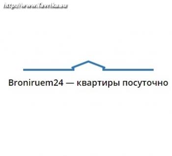 Fренда квартир посуточно Broniruem24.com