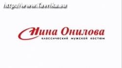 """Фабрика мужского костюма """"Нина Онилова"""""""