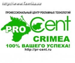 "Рекламное агентство ""ProCent"" (ПроЦент)"