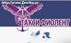 Такси фиолент севастополь сайт как сделать падающие снежинки на сайте