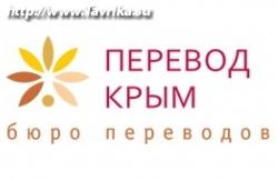 """Бюро переводов """"Перевод-Крым"""""""