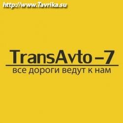 "Предприятие ""TransAvto-7"""