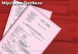 БТИ, Бюро Технической Инвентаризации (Острякова 36а)
