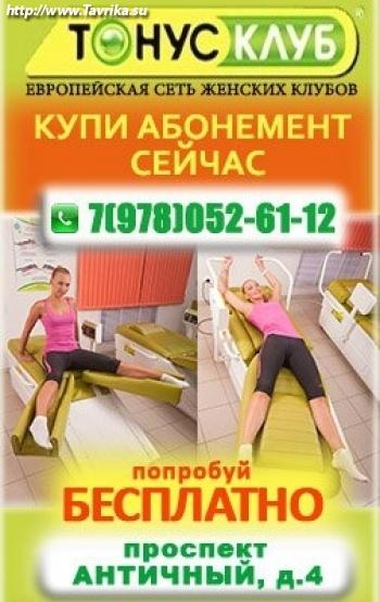"""Женский спортивно-оздоровительный клуб """"ТОНУС-КЛУБ"""""""