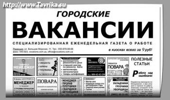 """Газета """"Городские Вакансии"""""""