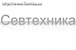 """Интернет-магазин """"Севтехника"""""""
