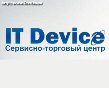 """Сервисно-торговый центр """"IT Device"""""""