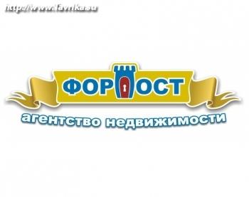 """Агентство недвижимости """"Форпост"""""""