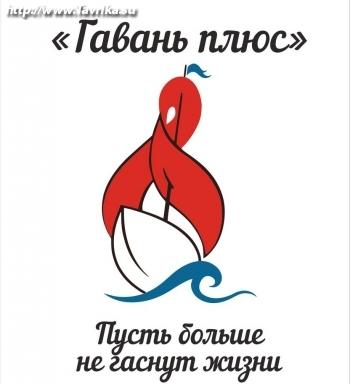 """Севастопольская городская благотворительная организация """"Гавань плюс"""""""