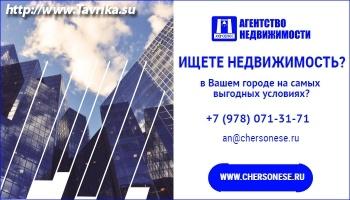 Херсонес недвижимость