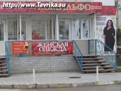 """Магазин женской одежды """"Комильфо"""""""