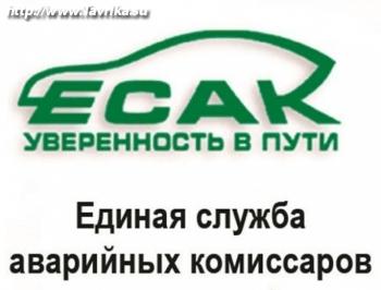 Единая служба аварийных комиссаров (ЕСАК)