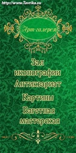 """Арт-галерея """"Искусство и милосердие"""""""
