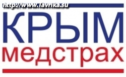 """Страховая компания """"Крыммедстрах"""" (Ленина, 17)"""